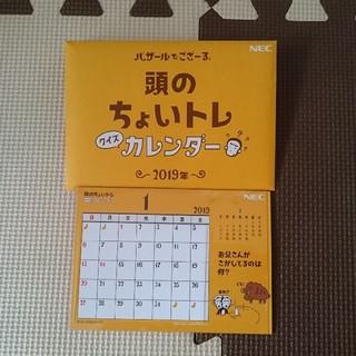 新品未使用 ☆ バザールでござーる カレンダー 2019☆