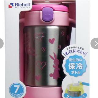 [EE]リッチェル トライシリーズ 保冷ストローマグ ピンク(マグカップ)