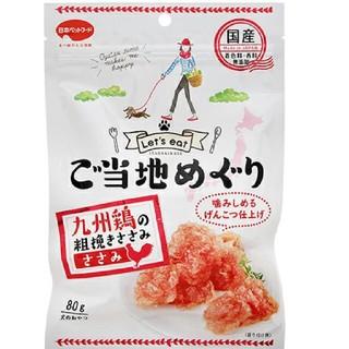 ニホンペットフード(日本ペットフード)の ご当地めぐり九州鶏の粗挽きささみげんこつ80g(ペットフード)