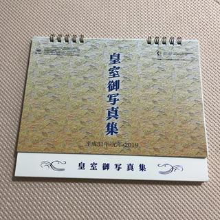 皇室御写真集(カレンダー)