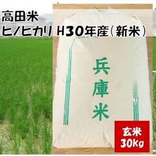 兵庫県産直送 高田米 減農薬 ヒノヒカリ / 玄米 / 30kg/ H30年産(米/穀物)