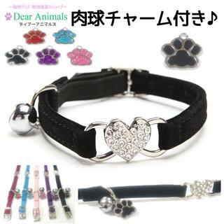 猫首輪 肉球チャーム付きオリジナル首輪 ♪ 黒色 ♪新品未使用品(004)(猫)