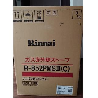 リンナイ(Rinnai)のリンナイ ガス暖房機(プロパンガス対応)(ストーブ)