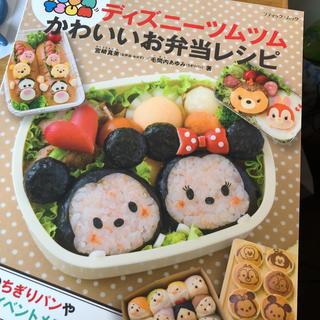 ディズニー(Disney)のディズニーツムツム かわいいお弁当レシピ(住まい/暮らし/子育て)