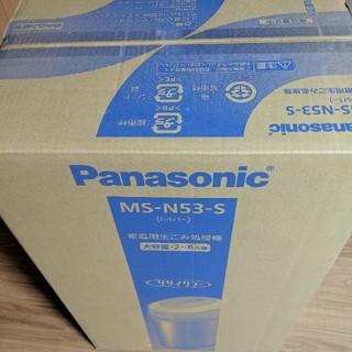 パナソニック(Panasonic)のパナソニック 生ゴミ処理機 MS-N53-S(生ごみ処理機)