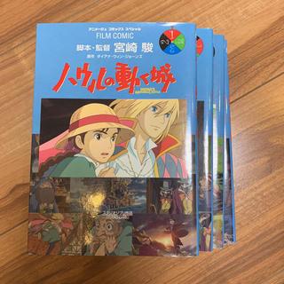 ジブリ(ジブリ)のハウルの動く城 漫画 全巻(全巻セット)