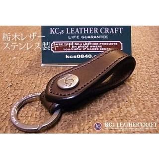ケイシイズ(KC,s)のコメント割引価格KC.s 1 ケイシイズワン【brown】キーリング(キーホルダー)