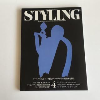 STYLING (APRIL 1989) No.22(アート/エンタメ/ホビー)