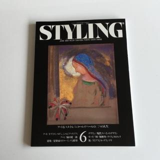 STYLING (JUNE 1989) No.24(アート/エンタメ/ホビー)