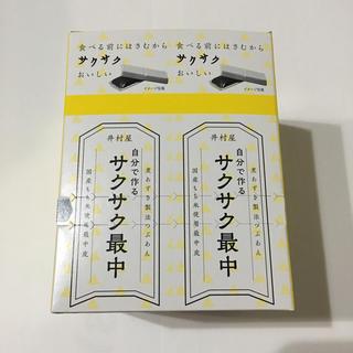 イムラヤ(井村屋)の【井村屋】自分で作るサクサク最中・8個セット(菓子/デザート)