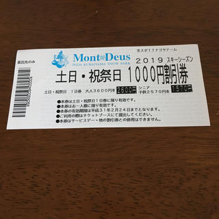 モンデウス  HIDA KURAIYAMA SNOW PARK 割引券(スキー場)