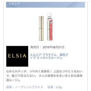 エルシア(ELSIA)の新品♡エルシア♡ルージュ2本セット(口紅)