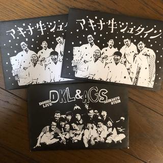 《値下げ》同期ライブ、アキナ牛シュタイン 封筒(お笑い芸人)