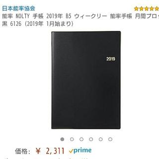 ニホンノウリツキョウカイ(日本能率協会)の2019年 能率手帳 ウィークリー B5(カレンダー/スケジュール)