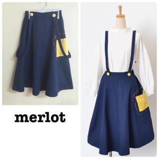 メルロー(merlot)のメルロー しょくぱんポケット スカート(ひざ丈スカート)