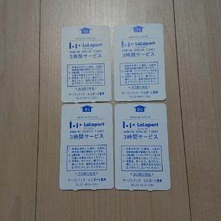 ららぽーと豊洲 駐車券 12時間分(その他)
