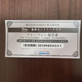 サンキョー(SANKYO)のSANKYO 吉井カントリークラブ 株主優待券 プレーフィー割引券(その他)