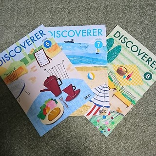 ECC DISCOVERER 5,7,8 テキスト&CD(語学/参考書)