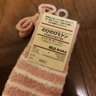 ムジルシリョウヒン(MUJI (無印良品))の新品未使用 無印良品 のびのびミトン ピンク ベビーサイズ(手袋)