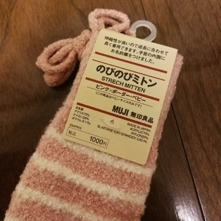 MUJI (無印良品) - 新品未使用 無印良品 のびのびミトン ピンク ベビーサイズ