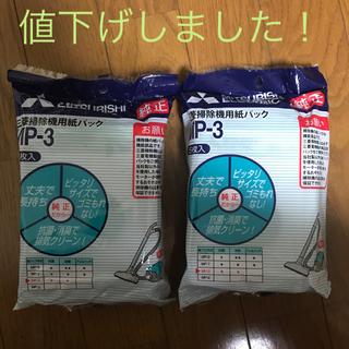 ミツビシ(三菱)の三菱掃除機用紙パック 純正 MP-3  11枚(日用品/生活雑貨)