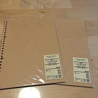 ムジルシリョウヒン(MUJI (無印良品))の新品未開封☆無印良品 インデックス B5サイズ 2せつと(ファイル/バインダー)
