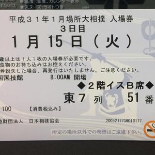 大相撲初場所3日目1/15火曜日イスB席(相撲/武道)