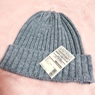 ムジルシリョウヒン(MUJI (無印良品))の新品*無印良品グレーニット帽(ニット帽/ビーニー)