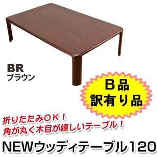再入荷!【アウトレット】NEWウッディーテーブル 120 wz1200BR(ローテーブル)