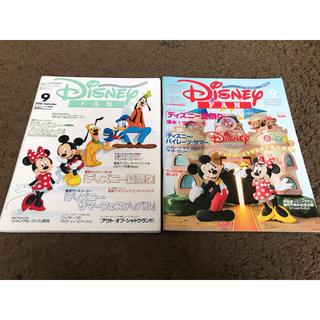 ディズニー(Disney)のディズニーファン 2016.9.2017.9(アート/エンタメ/ホビー)