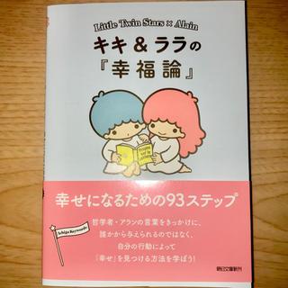 アサヒシンブンシュッパン(朝日新聞出版)のキキ&ララの『幸福論』 幸せになるための93ステップ(その他)
