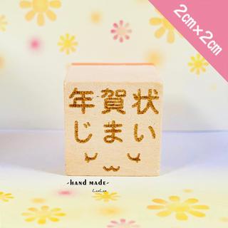 【ゴム印】年賀状じまい ハンコ(はんこ)