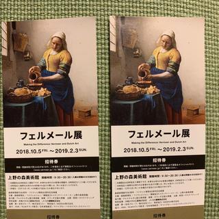 フェルメール展 招待券 2枚  日付・時間指定なし 2019年2月3日まで有効(美術館/博物館)