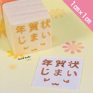 【ゴム印】年賀状じまい ハンコ (ミニサイズ)(はんこ)