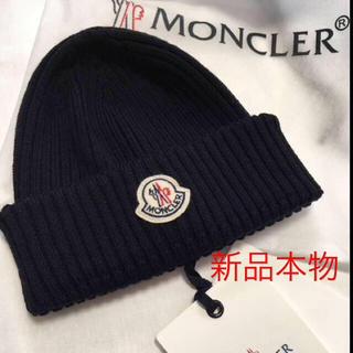 モンクレール(MONCLER)の新品本物!モンクレール メンズ ニット帽 ニットキャップ ネイビー(ニット帽/ビーニー)