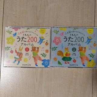 くもんのうた200アルバム1,2セット(童謡/子どもの歌)