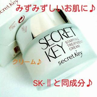 SK-Ⅱと同成分♪ガラクトミセスクリーム