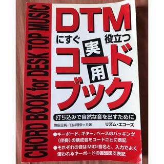 DTM コードブック 実用 教則本 ガイドブック(その他)