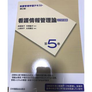 ニホンカンゴキョウカイシュッパンカイ(日本看護協会出版会)の看護情報管理論第5巻(参考書)