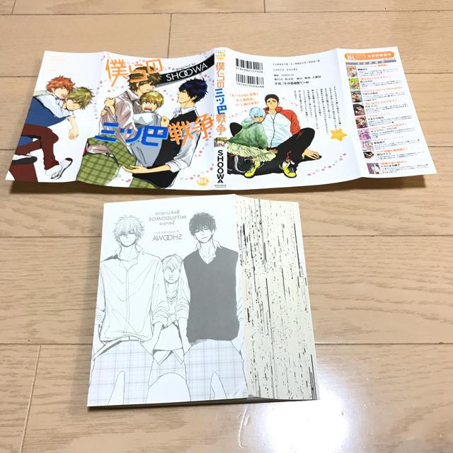 裁断済 僕らの三ツ巴戦争 自炊用 エンタメ/ホビーの漫画(BL)の商品写真