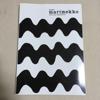 マリメッコ(marimekko)のmarimekko*e-MOOK(アート/エンタメ/ホビー)