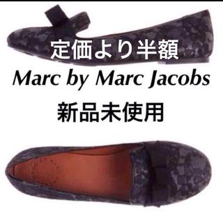 マークバイマークジェイコブス(MARC BY MARC JACOBS)の新品未使用ペタンコシューズ正規(ローファー/革靴)