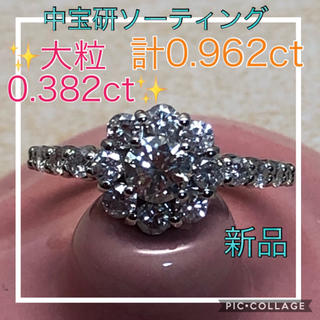 ♡大特価品♡ ★新品★中宝研★✨ダイヤ計0.962ct✨0.382ct✨リング(リング(指輪))