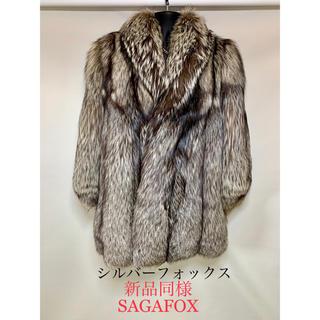 メンズ毛皮‼️シルバーフォックス毛皮 新品同様 SAGAFOX(毛皮/ファーコート)
