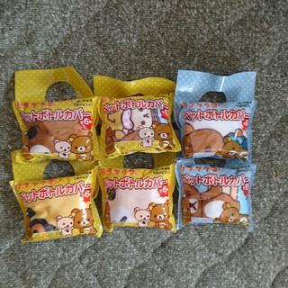 サンエックス(サンエックス)の伊藤園リラックマペットボトルカバー6種類(キャラクターグッズ)