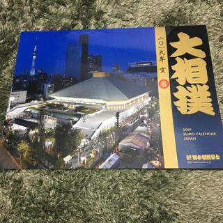 日本相撲協会カレンダー2019(相撲/武道)