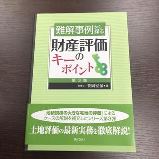 ギョウセイ(ぎょうせい)の 財産評価のキーポイント 実務書(ビジネス/経済)