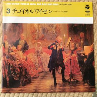 バイオリンの名曲 チゴイネルワイゼン他LPレコード(レコード針)