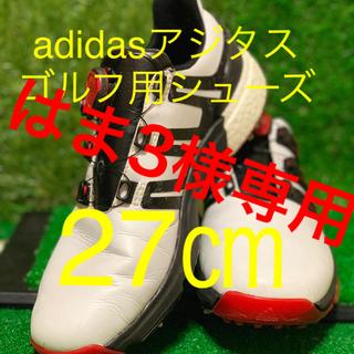 アディダス(adidas)のadidasアジタスゴルフ用シューズ(シューズ)
