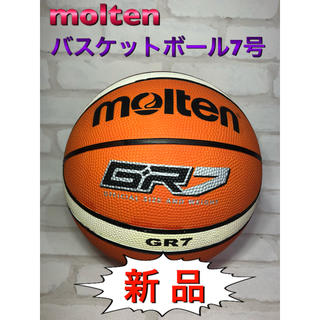 モルテン(molten)のmolten  モルテン バスケットボール7号 ゴム製 オレンジ(バスケットボール)